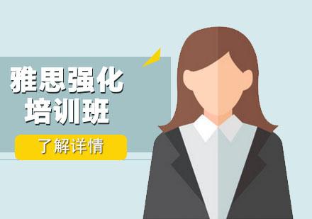 廣州雅思培訓-雅思強化培訓班