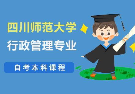 四川師范大學行政管理專業自考本科課程