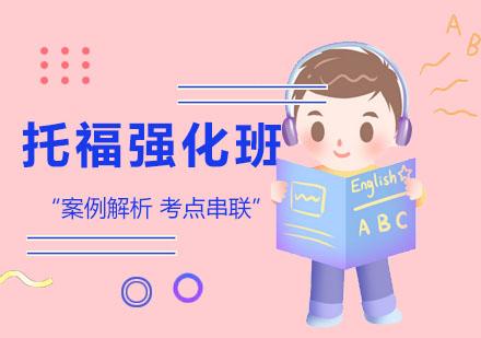 广州托福培训-托福强化培训班