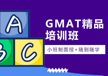 广州GMAT培训-GMAT精品培训班