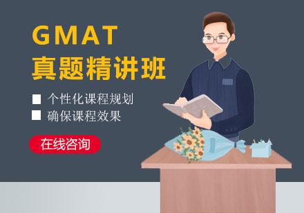 广州GMAT培训-GMAT真题精讲班