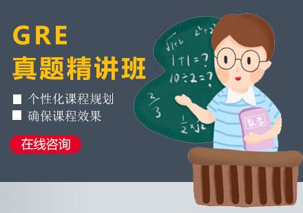 广州GRE培训-GRE真题精讲班