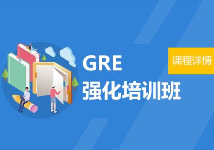 广州GRE培训-GRE强化培训班