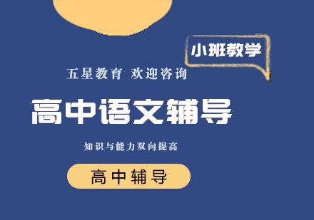 上海高中輔導培訓-高中語文定向課程