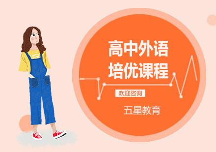 上海中小學培訓-高中外語培優課程