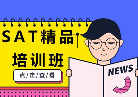 广州SAT培训-SAT精品培训班