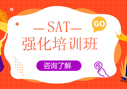 广州SAT培训-SAT强化培训班