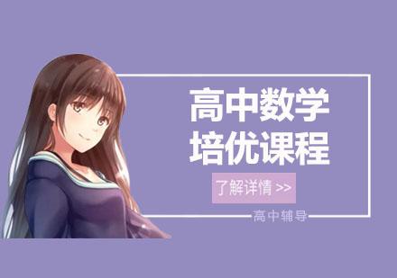 上海高中輔導培訓-高中數學培優課程
