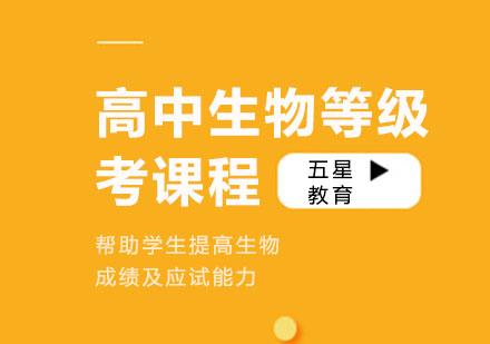 上海高中輔導培訓-高中生物等級考課程