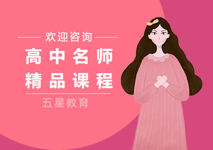 上海高中輔導培訓-高中名師精品課程