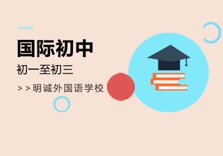 北京國際初中培訓-國際初中班