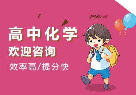 上海高中輔導培訓-高中化學培優課程