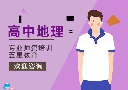 上海高中輔導培訓-高中地理等級考課程