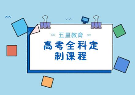 上海高考培訓-高考全科定制課程
