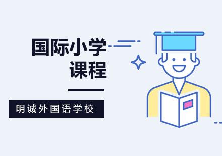 北京國際小學培訓-國際小學班