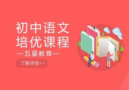 上海初中輔導培訓-初中語文培優課程