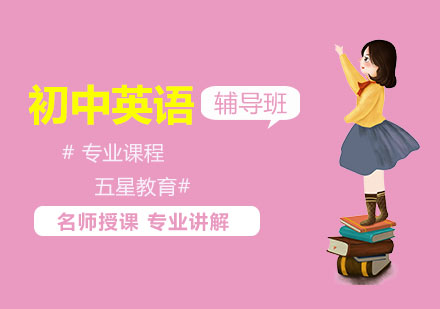 上海初中輔導培訓-初中英語培優課程