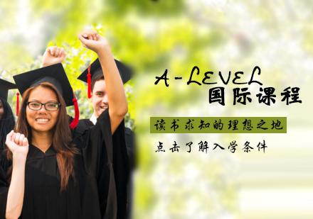 天津A-Level課程培訓-ALEVEL國際課程