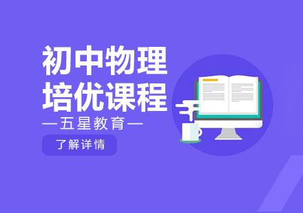 上海初中輔導培訓-初中物理培優課程
