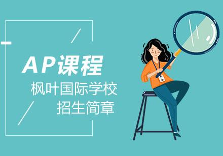 武汉英语培训-AP课程培训