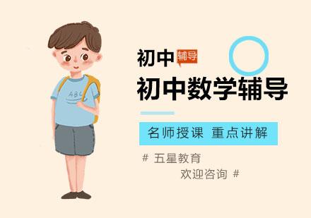 上海初中輔導培訓-初中數學培優課程