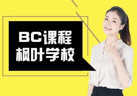 武汉出国留学培训-加拿大BC课程