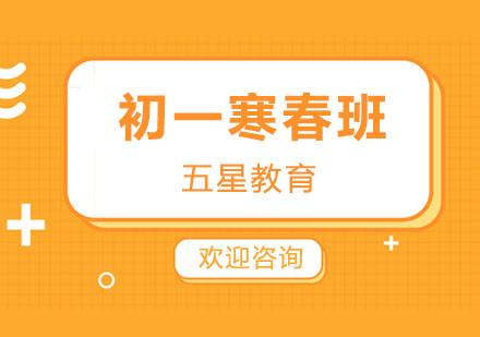 上海初中輔導培訓-初一全科寒春班