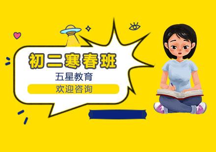 上海初中輔導培訓-初二全科寒春班