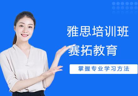 武汉英语培训-雅思培训