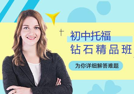 武汉英语培训-初中托福培训