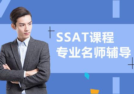 武汉英语培训-SSAT培训