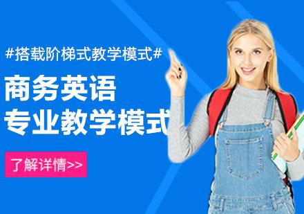 武汉英语培训-商务英语培训