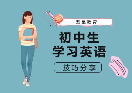 初中生學習英語的方法分享