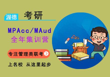 MPAcc/MAud全年集訓營