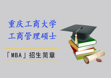 重慶工商大學工商管理碩士「MBA」招生簡章