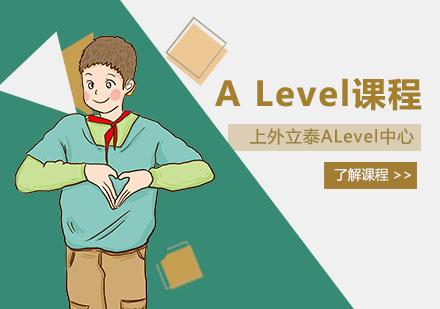 上海A-level培訓-ALevel課程