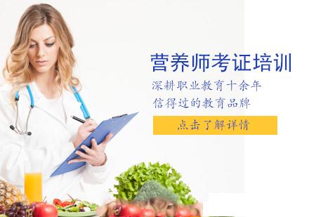 天津營養師培訓-營養師考證培訓班