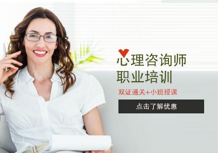 天津心理咨詢師培訓-心理咨詢師職業培訓班
