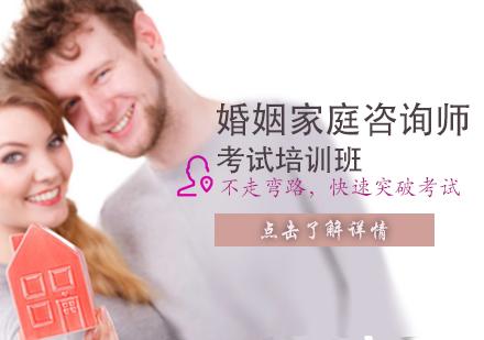 天津心理咨詢師培訓-婚姻家庭咨詢師培訓班