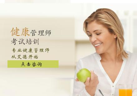 天津健康管理師培訓-健康管理師考試培訓班