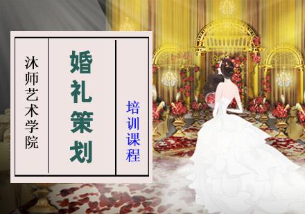 重慶婚禮策劃培訓-婚禮策劃培訓課程