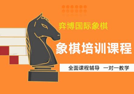 广州棋牌类培训-象棋培训课程