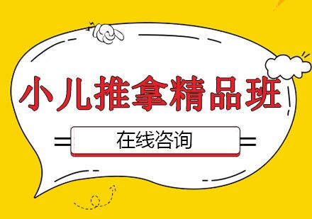 青島中醫理療培訓-小兒推拿精品班