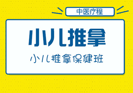 青島中醫理療培訓-小兒推拿保健班