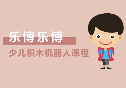 上海少兒編程培訓-少兒積木機器人課程