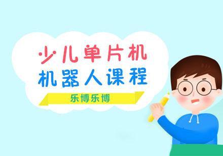 上海中小學培訓-少兒單片機機器人編程課程