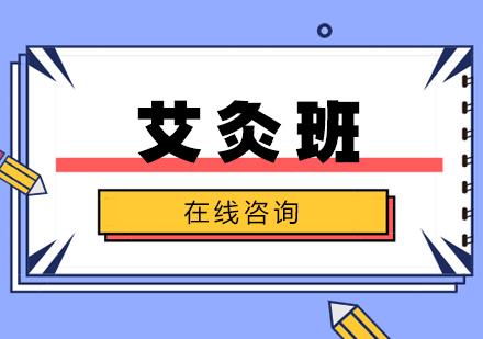 青島中醫理療培訓-艾灸班