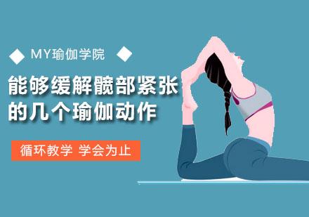 廣州學校新聞-能夠緩解髖部緊張的幾個瑜伽動作