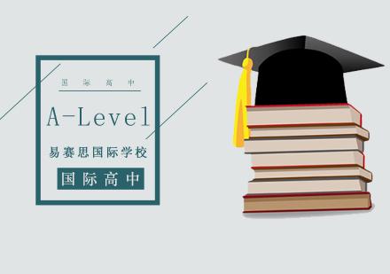 北京A-level培訓-英國A-Level培訓