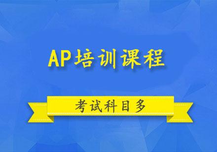西安AP培訓-AP培訓課程